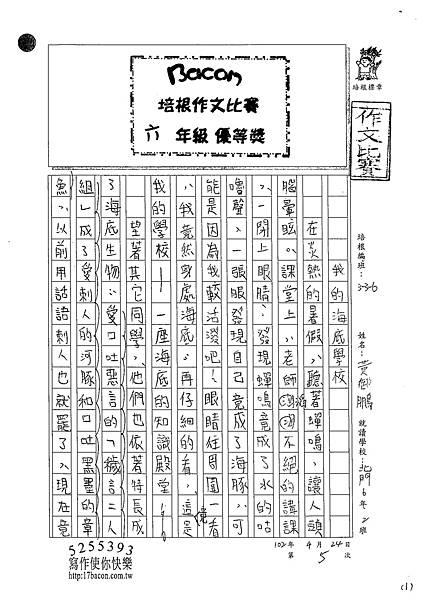 102W6405黃御鵬 (1)