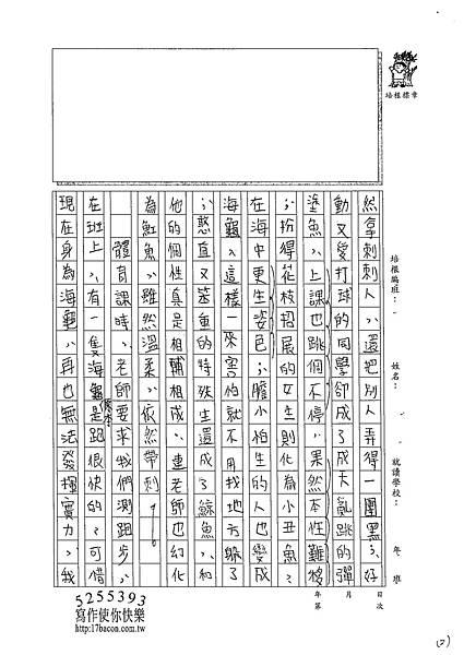 102W6405黃御鵬 (2)