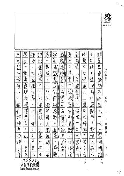 102W6405黃御鵬 (3)