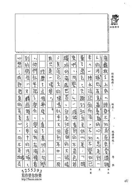 102W6405黃御鵬 (4)