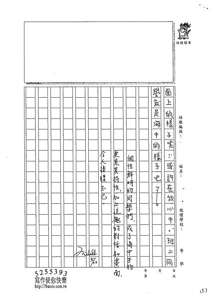 102W6405黃御鵬 (5)