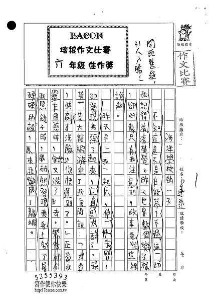 102W6405呂建霆 (1)