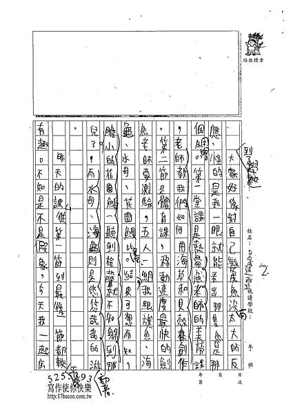 102W6405呂建霆 (2)