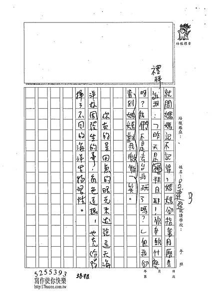 102W6405呂建霆 (3)