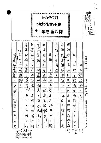 102W6405蔡宇翔 (1)