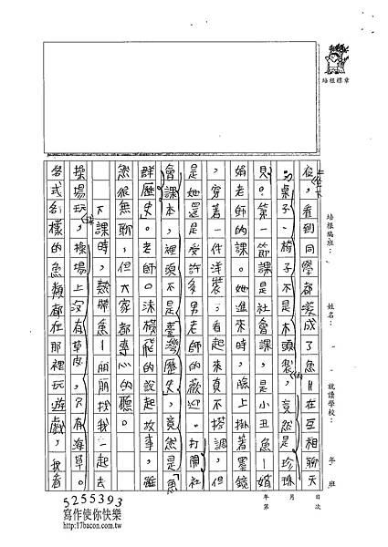 102W6405蔡宇翔 (2)
