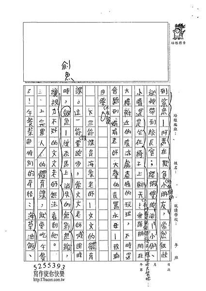 102W6405蔡宇翔 (3)