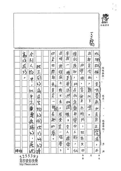 102W6405蔡宇翔 (4)