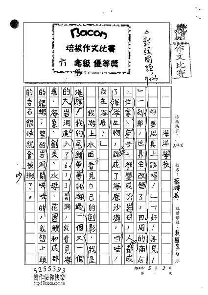 102W6405蔡湕辰 (1)