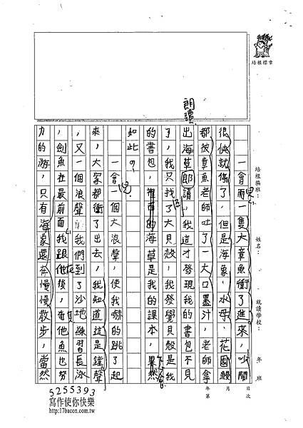 102W6405蔡湕辰 (2)