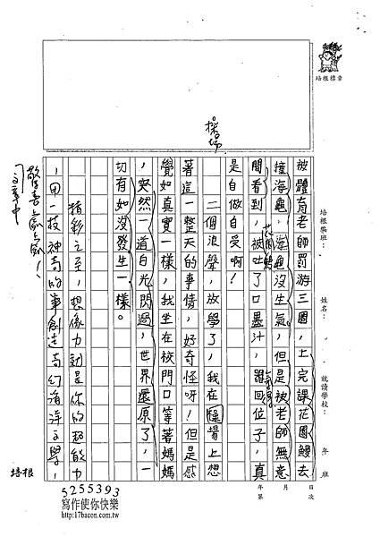 102W6405蔡湕辰 (3)