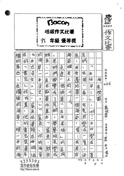 102W6405蔡昀蓉 (1)