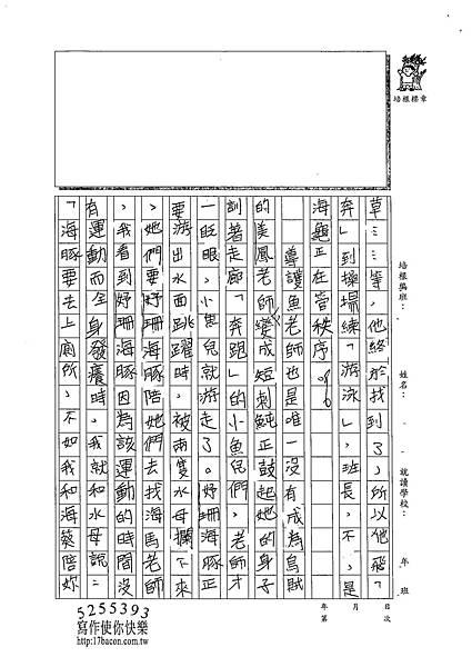 102W6405蔡昀蓉 (2)