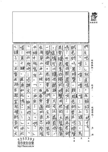 102W6405蔡昀蓉 (3)