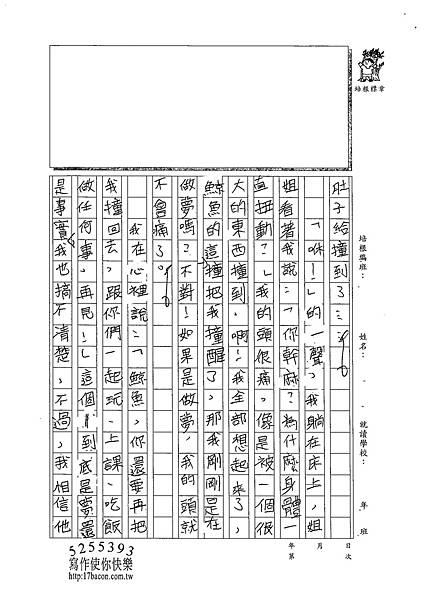 102W6405蔡昀蓉 (4)