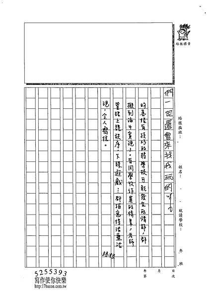 102W6405蔡昀蓉 (5)