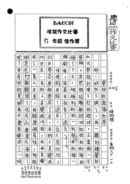 102W6405陳昀揚 (1)