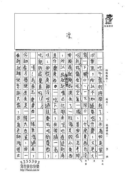 102W6405陳昀揚 (3)