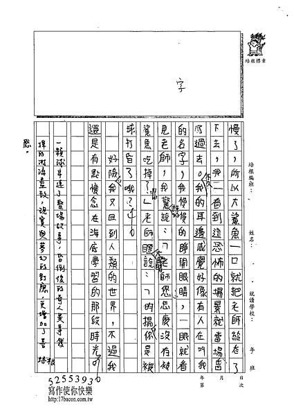 102W6405陳昀揚 (4)
