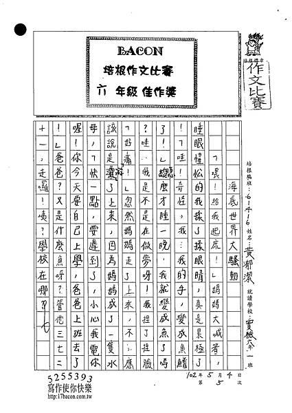 102W6405黃郁潔 (1)