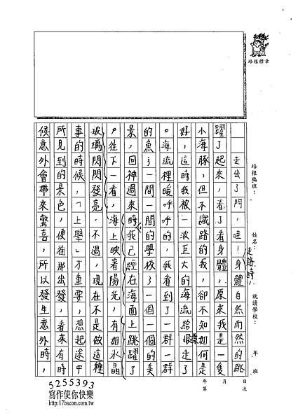 102W6405黃郁潔 (2)