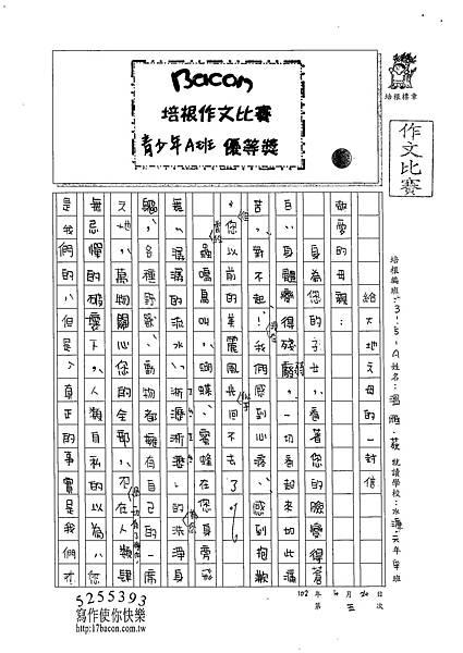 102WA405溫雁荻 (1)