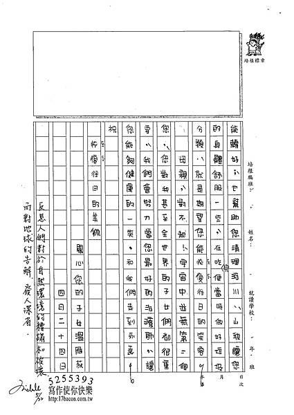 102WA405溫雁荻 (3)