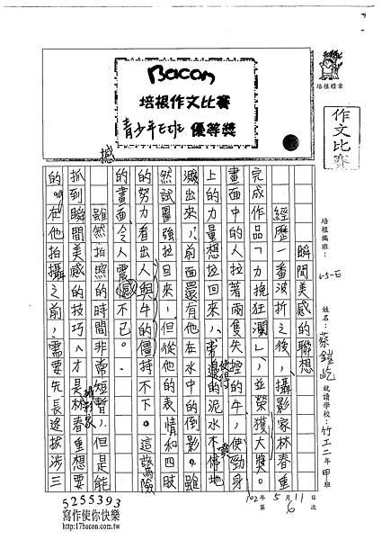 102WE406蔡鎧屹 (1)