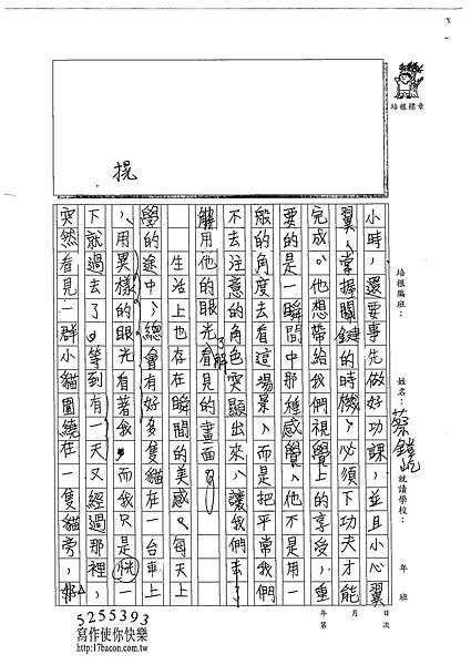 102WE406蔡鎧屹 (2)