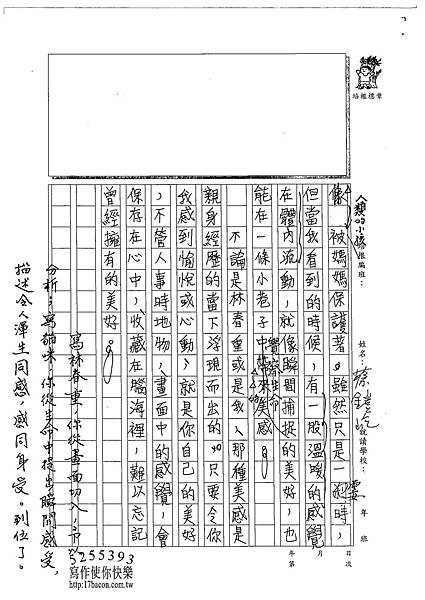 102WE406蔡鎧屹 (3)