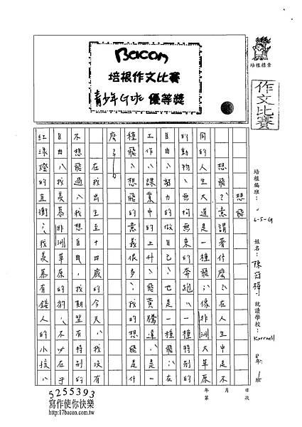102WG405陳冠樺 (1)