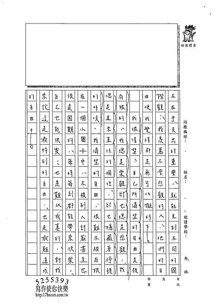 102WG405陳冠樺 (2)