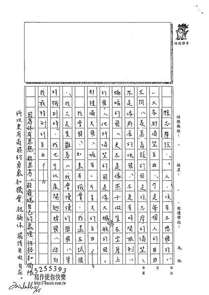 102WG405陳冠樺 (3)