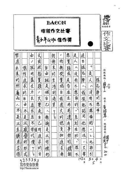 102WG405黃昭蓉 (1)