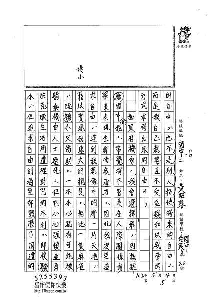 102WG405黃昭蓉 (2)