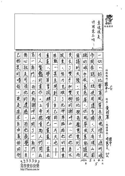 102WG405黃昭蓉 (3)