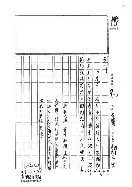 102WG405黃昭蓉 (4)
