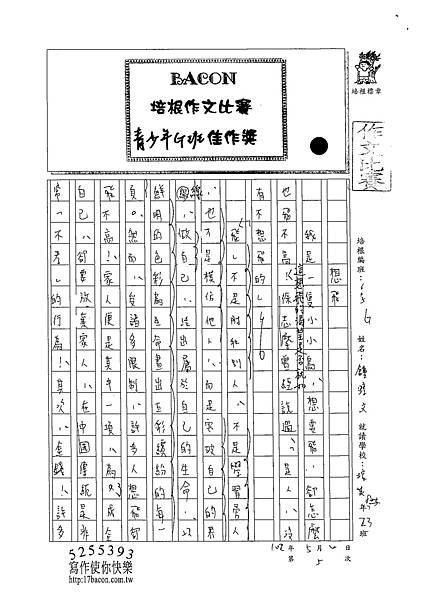 102WG405鍾淳文 (1)