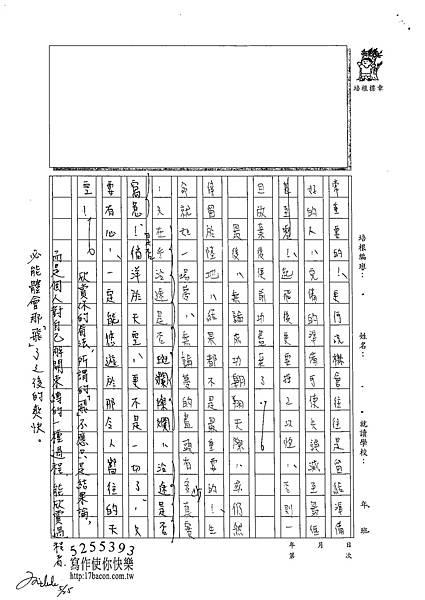 102WG405鍾淳文 (3)