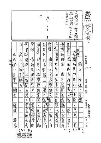 102WE410朱孟平 (1)