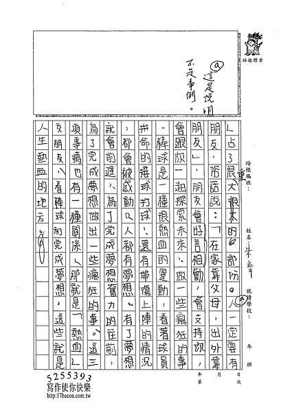 102WE410朱孟平 (2)