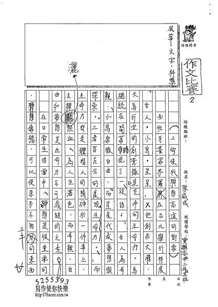 102WE410陳威成 (1)