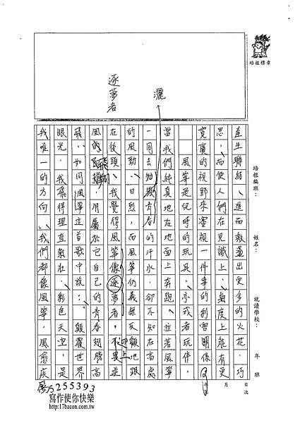 102WE410陳威成 (2)