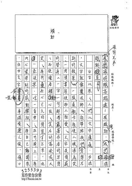102WE410陳威成 (3)