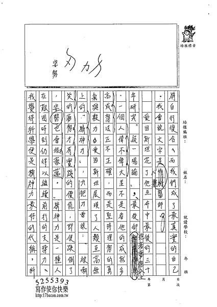 102WE410陳威成 (4)