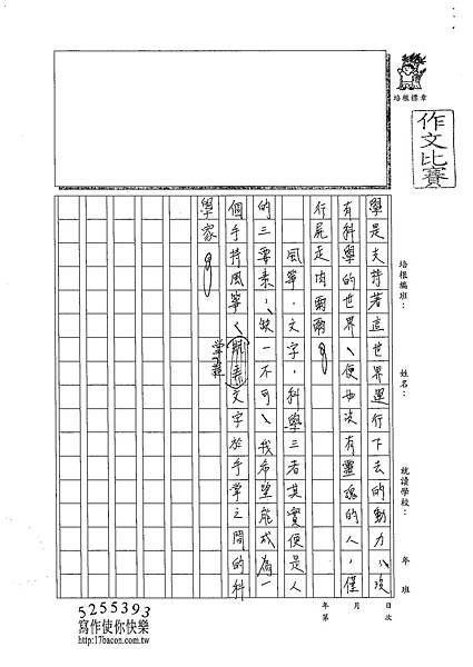 102WE410陳威成 (5)