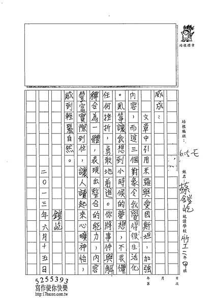 102WE410陳威成 (6)