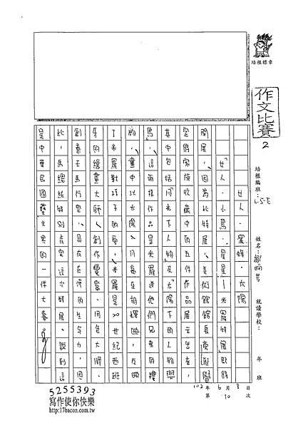102WE410鄒姠芳 (1)