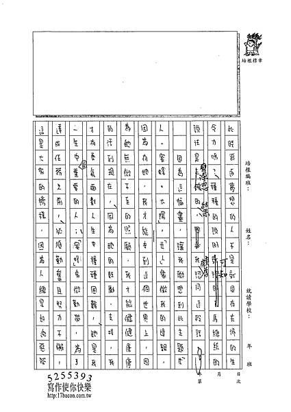 102WE410鄒姠芳 (3)