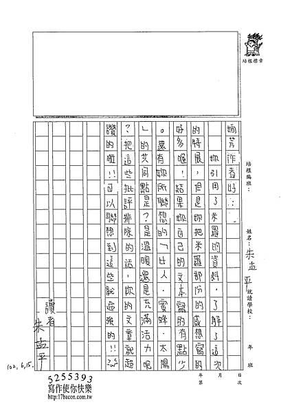 102WE410鄒姠芳 (5)